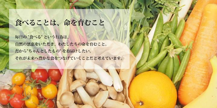 無農薬野菜のガイドラインやミレーが気になる!安心・安全も?