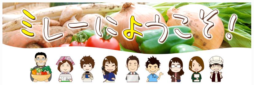 ミレーの栄養野菜でこどもの元気な成長を支えましょう!