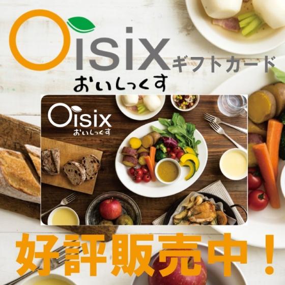 オイシックスのギフトは贈答に最適ギフトカード!旬の野菜が選べます!