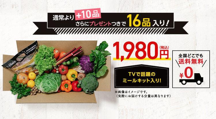 野菜高騰でもオイシックスは安定価格!お試しセットから始める節約!