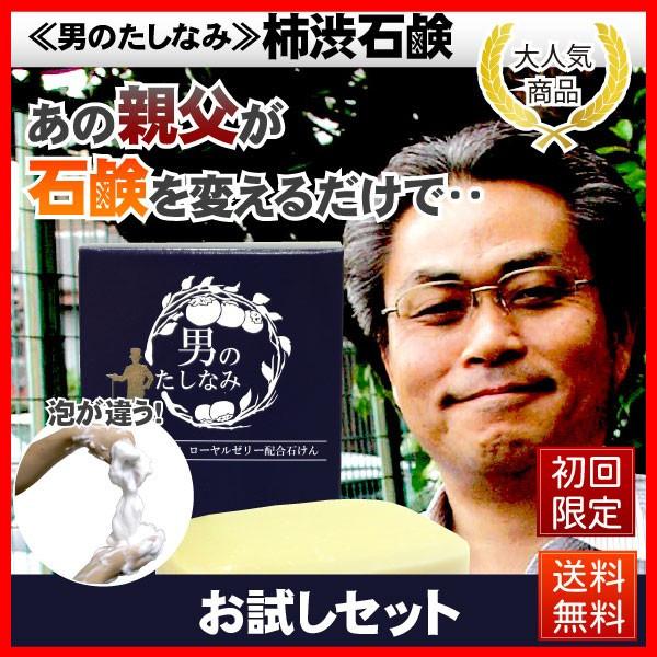 柿渋石鹸【男のたしなみ】の体臭防止効果や消臭効果が凄い!