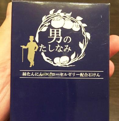 これから気になる男の体臭!柿渋石鹸【男のたしなみ】が救います!